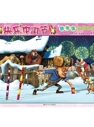图豆少儿·熊出没3d益智拼图:快乐中国节
