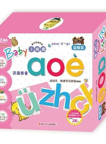 图豆少儿·熊出没baby小拼图:汉语拼音aoe