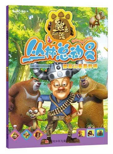 图豆少儿·熊出没丛林总动员第二季:都是山寨惹的祸