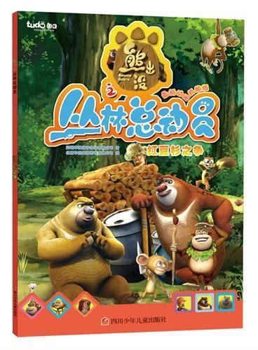 图豆少儿·熊出没丛林总动员第二季:红豆杉之争