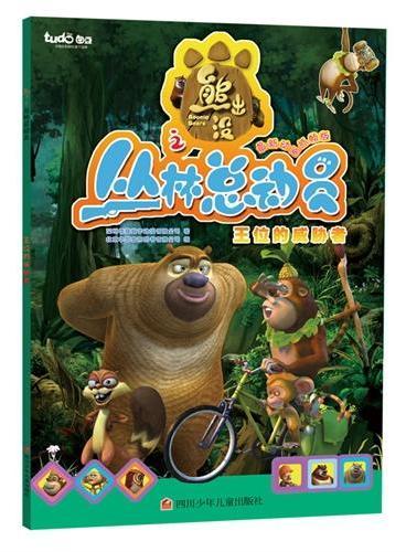 图豆少儿·熊出没丛林总动员第二季:王位的威胁者