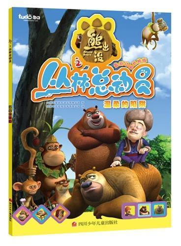 图豆少儿·熊出没丛林总动员第二季:温柔的陷阱