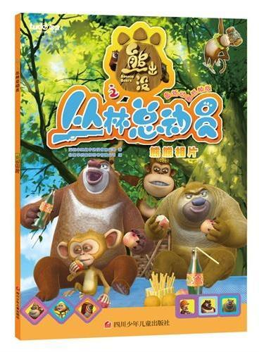 图豆少儿·熊出没丛林总动员第二季:熊熊相片