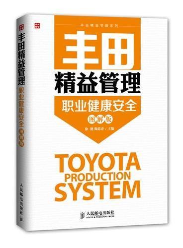 丰田精益管理:职业健康安全(图解版)