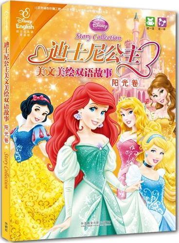 迪士尼公主美文美绘双语故事.阳光卷