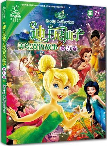 迪士尼仙子美绘双语故事.魔力卷
