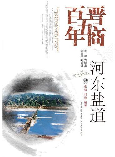 晋商五百年*河东盐道
