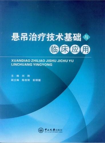 悬吊治疗技术基础与临床应用