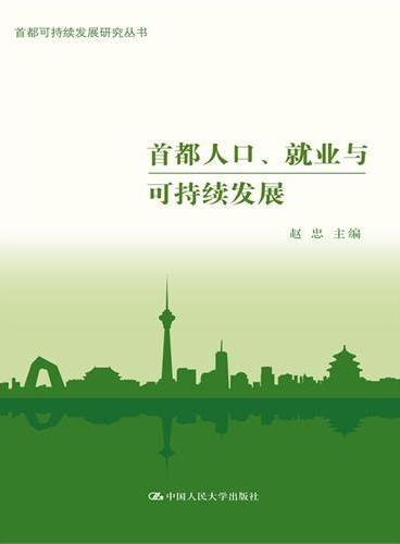 首都人口、就业与可持续发展(首都可持续发展研究丛书)