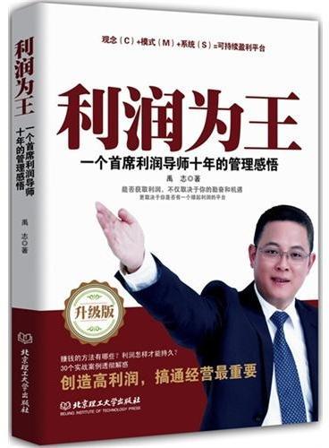 利润为王(首席利润导师禹志十年管理感悟,企业高效整合,创造利润的制胜宝典!)