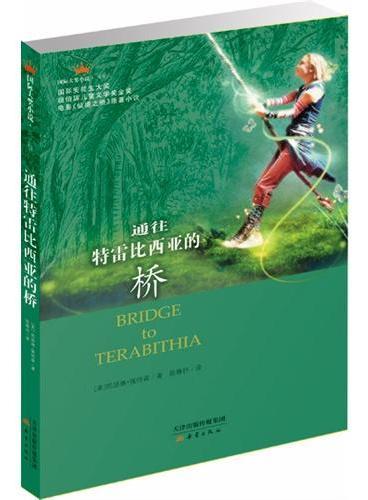 国际大奖小说成长版——通往特雷比西亚的桥
