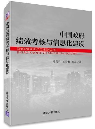 中国政府绩效考核与信息化建设