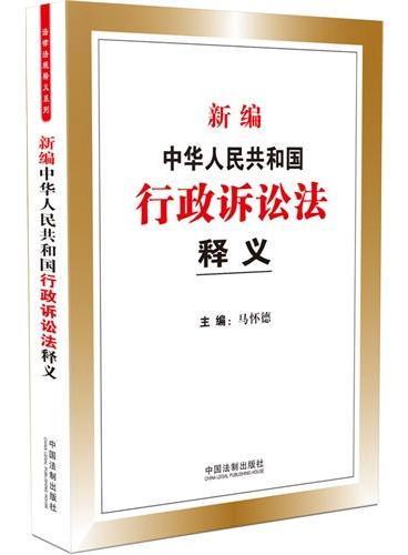 新编中华人民共和国行政诉讼法释义(行政诉讼法25年来首次修订,全方位解读新行政诉讼法)