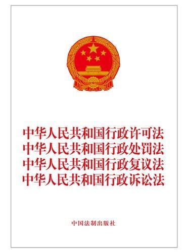 中华人民共和国行政许可法 中华人民共和国行政处罚法 中华人民共和国行政复议法 中华人民共和国行政诉讼法