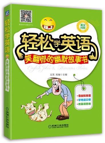 轻松学英语——笑翻你的幽默故事书