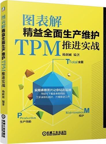 图表解精益全面生产维护TPM推进实战