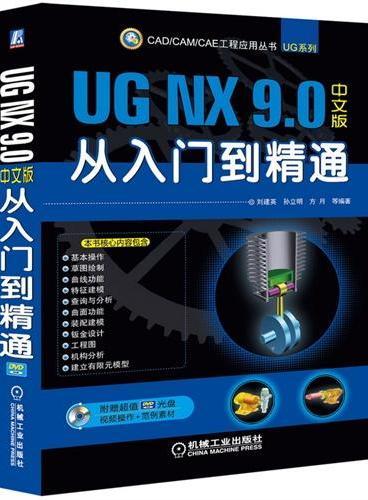 UG NX 9.0中文版从入门到精通