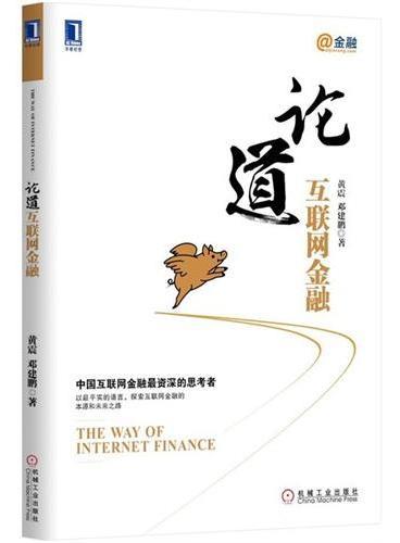 论道互联网金融(中国互联网金融最资深的思考者,以最平实的语言,探索互联网金融的本源和未来之路)