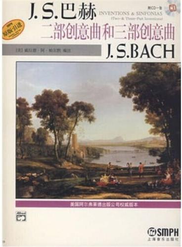 J.S.巴赫二部创意曲和三部创意曲(附CD光盘一张)