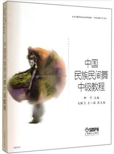 中国民族民间舞中级教程