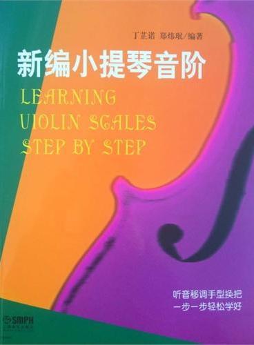 新编小提琴音阶
