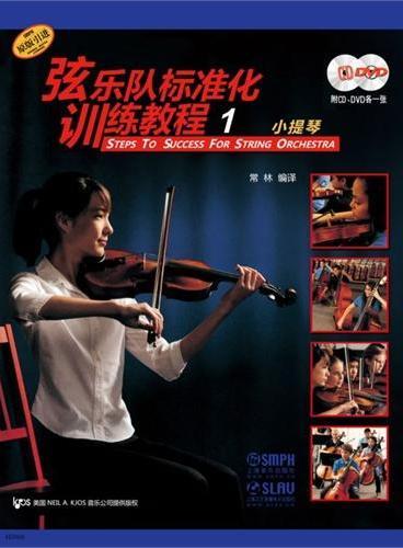 弦乐队标准化训练教程(1)小提琴 附MP3.DVD9各一张