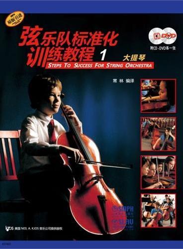 弦乐队标准化训练教程(1)大提琴 附MP3.DVD9各一张