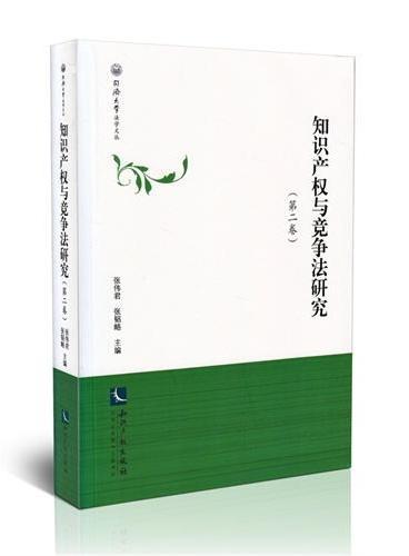知识产权与竞争法研究(第二卷)