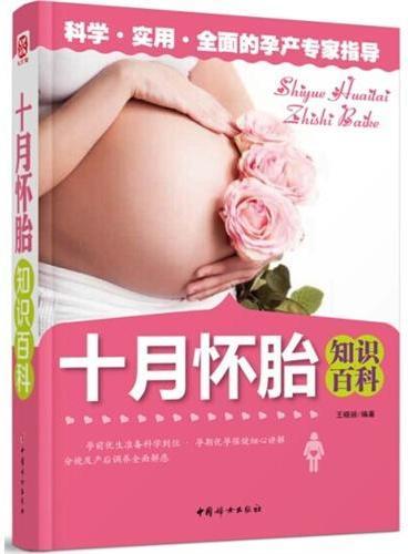 《十月怀胎知识百科》