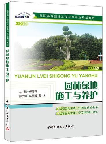 园林绿地施工与养护