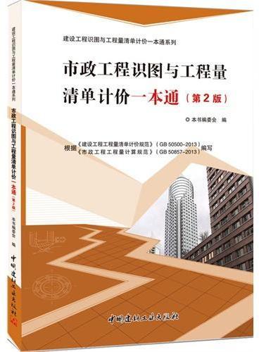 市政工程识图与工程量清单计价一本通(第2版)
