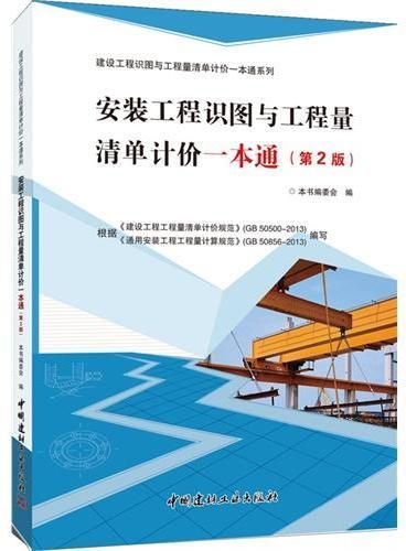 安装工程识图与工程量清单计价一本通(第2版)