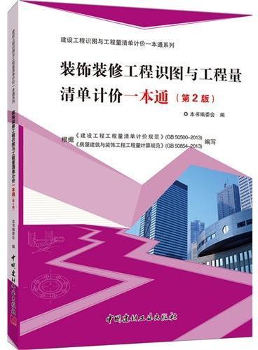 装饰装修工程识图与工程量清单计价一本通(第2版)