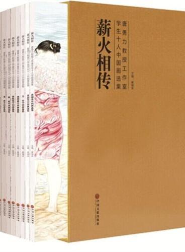 薪火相传-唐勇力教授工作室学生十人中国画选集(1-10)