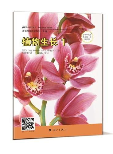 植物生长1(英语科普阅读系列)