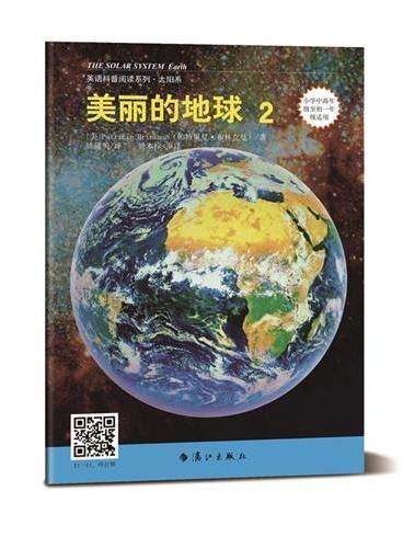 美丽的地球2(英语科普阅读系列)