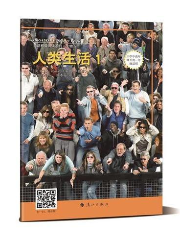 人类生活1(英语科普阅读系列)