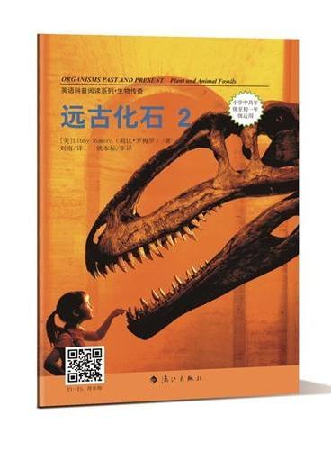 远古化石2(英语科普阅读系列)
