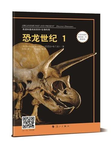 恐龙世纪1(英语科普阅读系列)