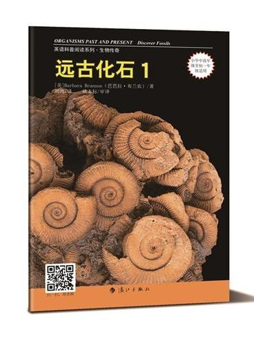 远古化石1(英语科普阅读系列)