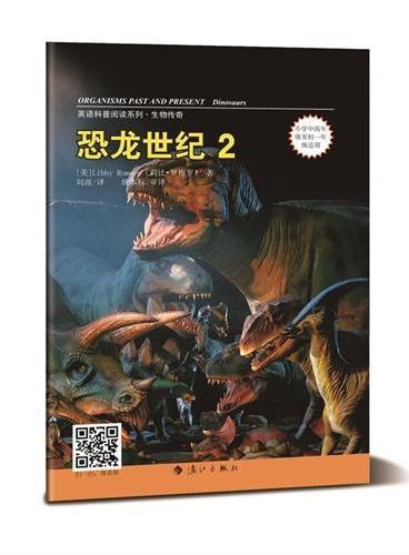 恐龙世纪2(英语科普阅读系列)