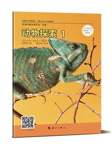 动物探索1(英语科普阅读系列)