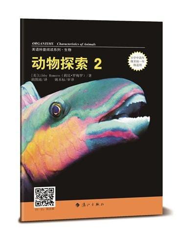 动物探索2(英语科普阅读系列)