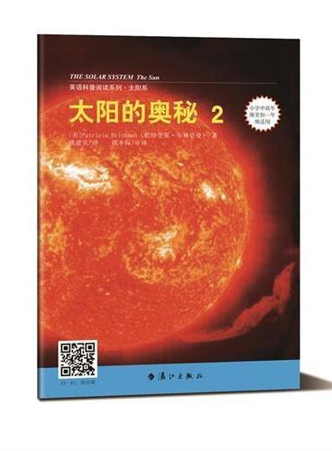 太阳的奥秘2(英语科普阅读系列)