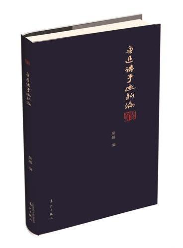 鲁迅诗手迹新编