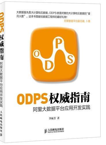 ODPS权威指南 阿里大数据平台应用开发实践