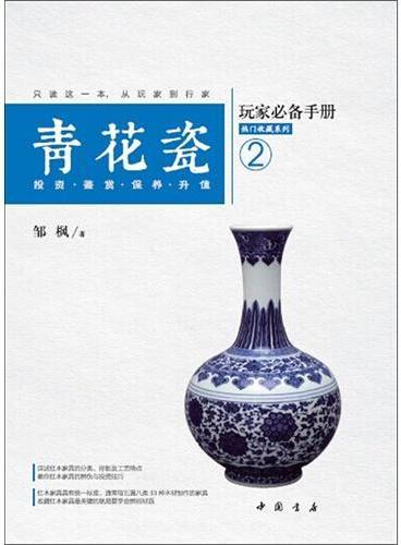 青花瓷玩家必备手册:投资 鉴赏 保养 升值