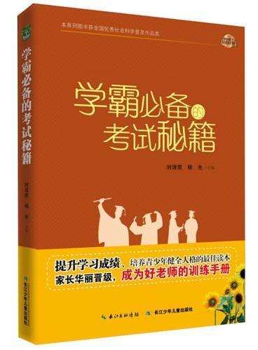 中国孩子培养计划 学霸必备的考试秘籍