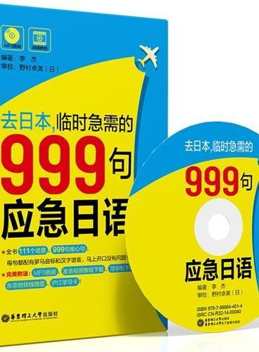 去日本,临时急需的999句应急日语(附赠MP3光盘、日语习字帖、沪江20元学习卡)