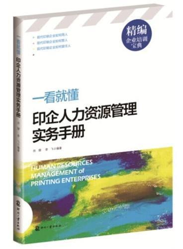 一看就懂-印企人力资源管理实务手册